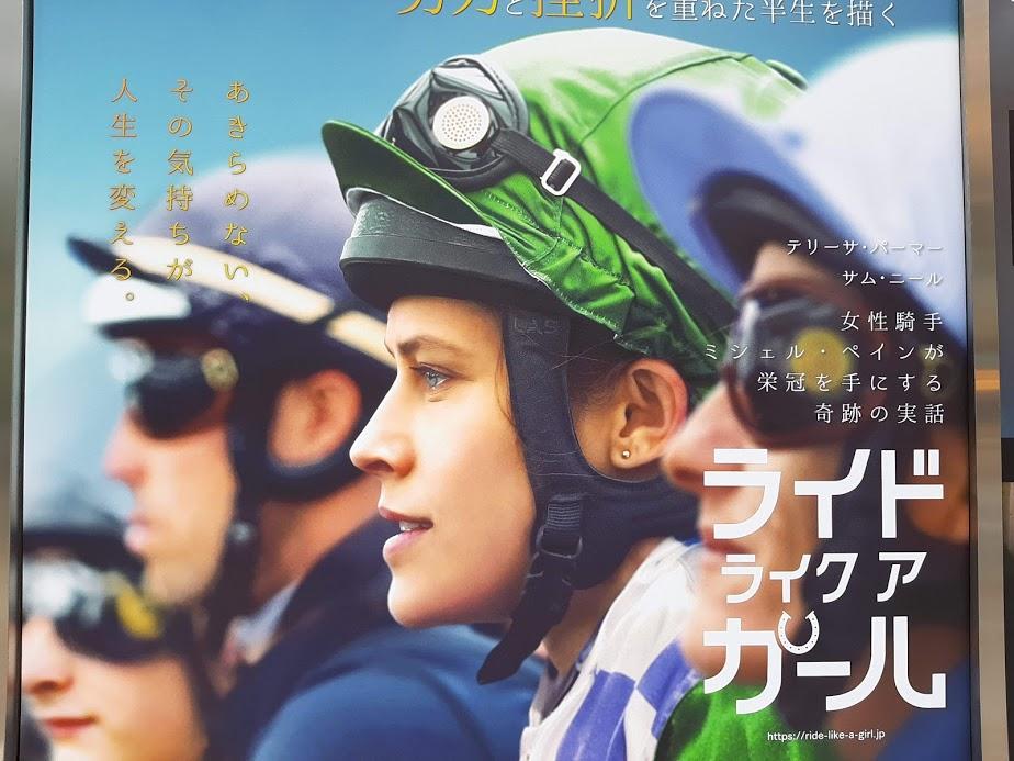 映画『ライクライドアガール』のチラシポスター