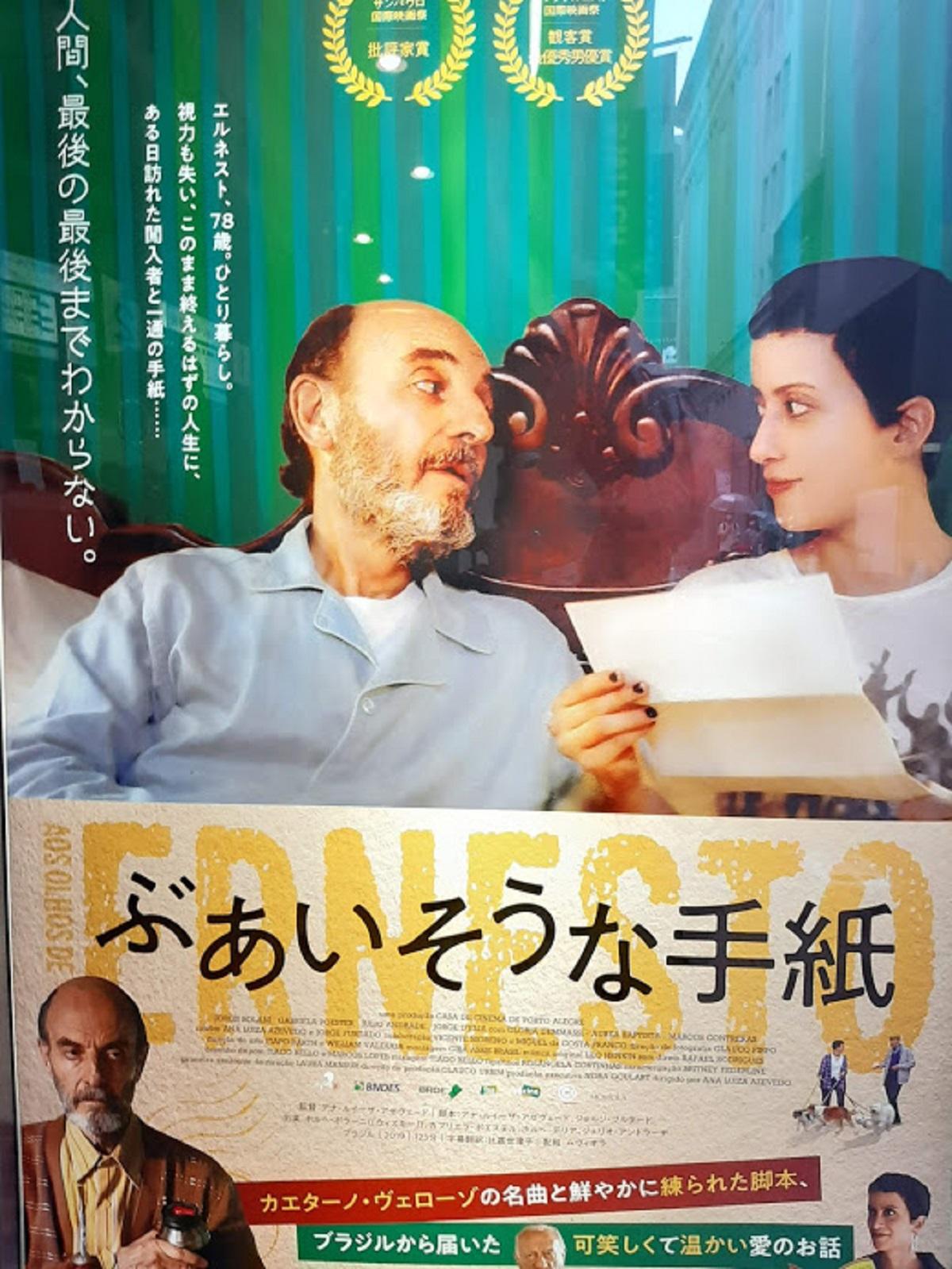 映画『ぶあいそうな手紙』のチラシポスター