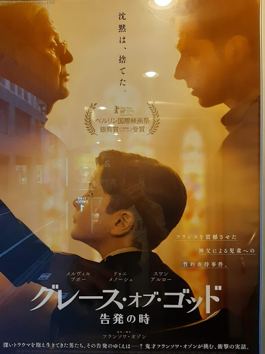 映画『グレース・オブ・ゴッド』のチラシポスター