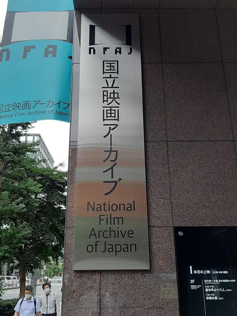 国立映画アーカイブの看板