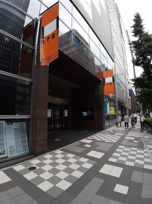 京橋の国立アーカイブ