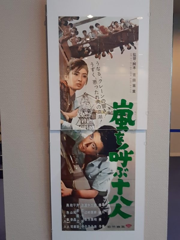 映画『嵐を呼ぶ十八人』のチラシポスター