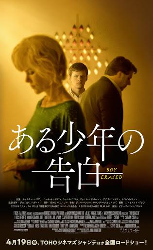 映画『ある少年の告白』のチラシポスター