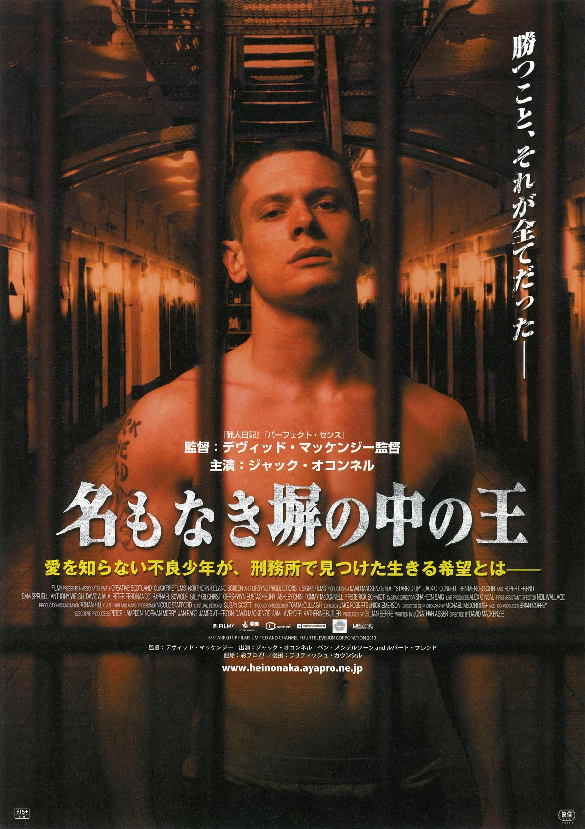 映画『名もなき塀の中の王』のチラシポスター