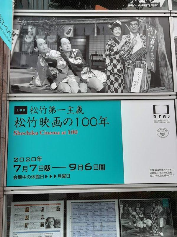 国立映画アーカイブ「松竹映画の100年」の企画看板