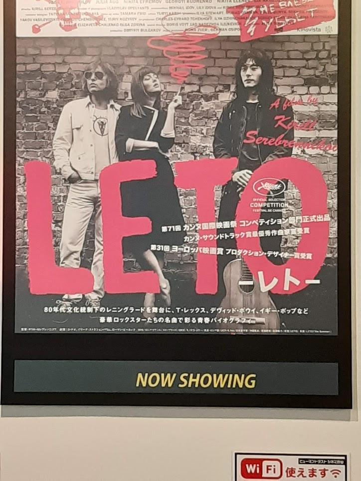 映画『LETO』のチラシポスター