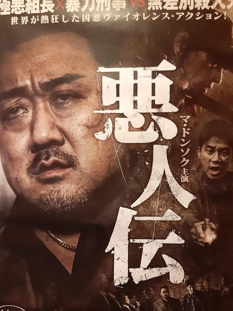 映画『悪人伝』のチラシポスター