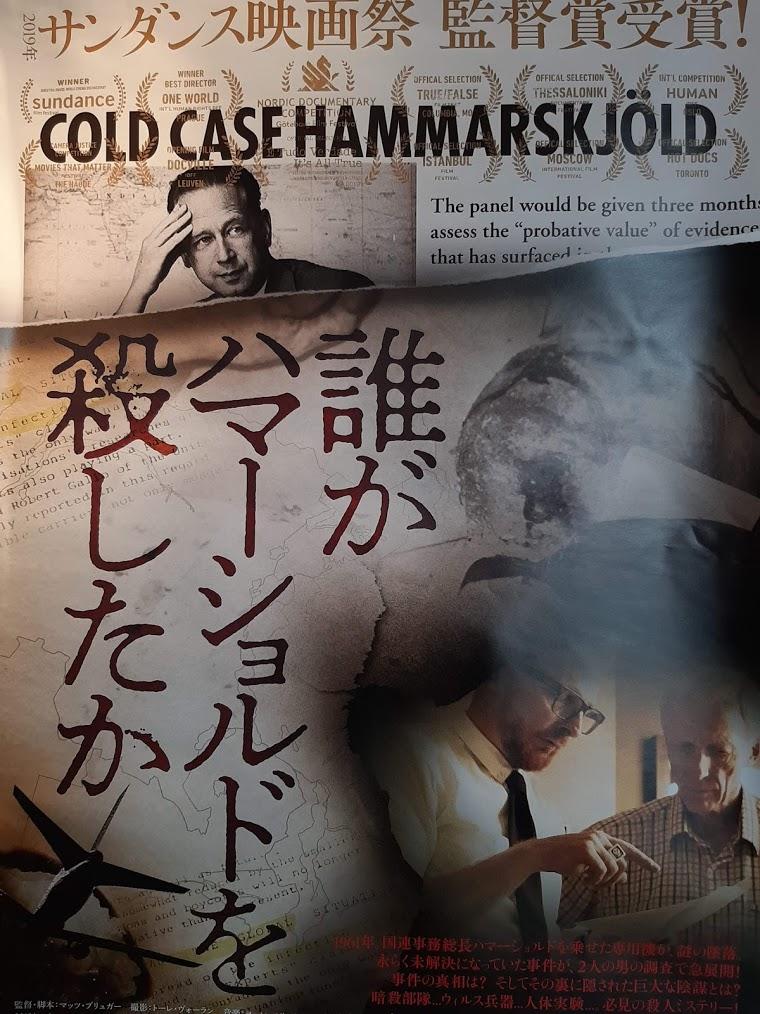 映画『誰がハマショールドを殺したか』のチラシポスター
