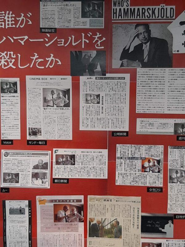 映画『誰がハマショールドを殺したか』の批評記事