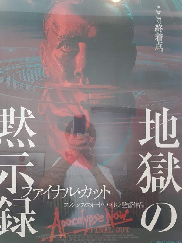 映画『地獄の黙示録ファイナルカット』のチラシポスター