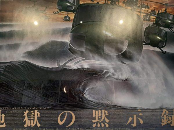 映画『地獄の黙示録』のチラシポスター