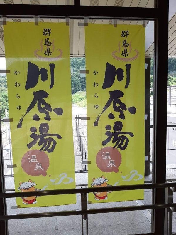 川原湯温泉駅のポスター