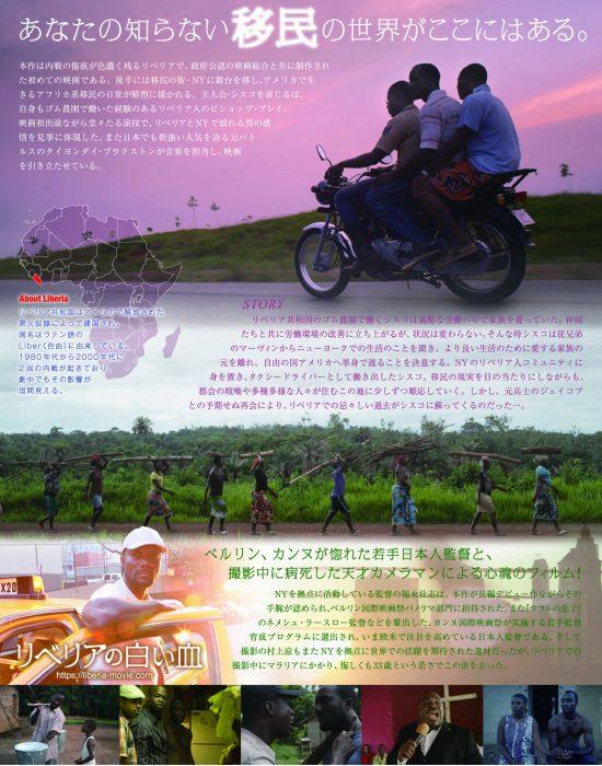 映画『リベリアの白い血』のチラシポスター