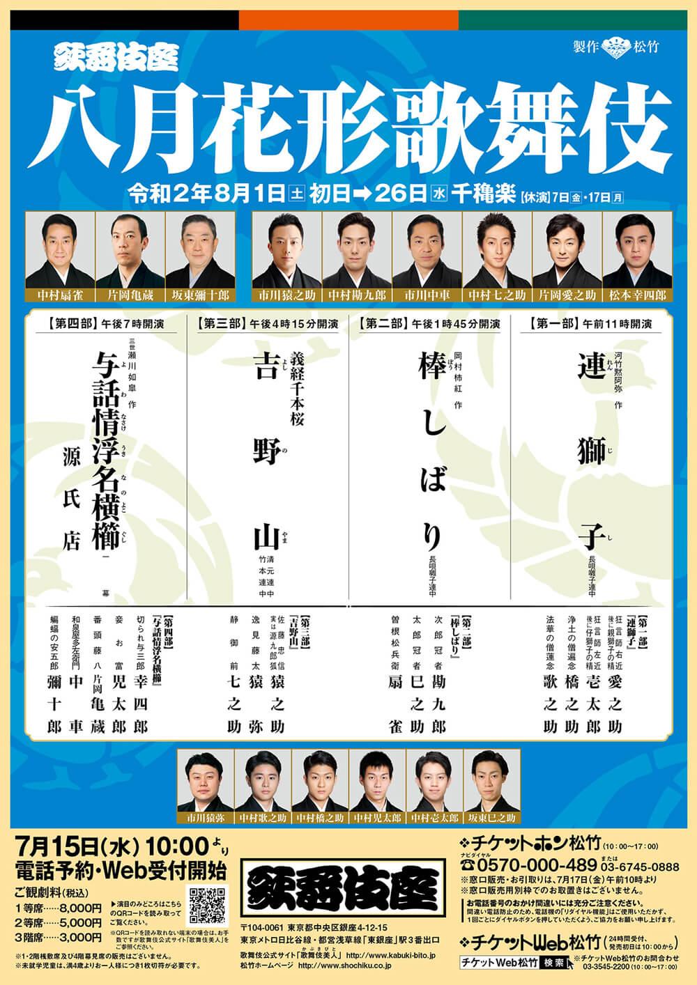 歌舞伎座『八月花形歌舞伎』チラシポスター
