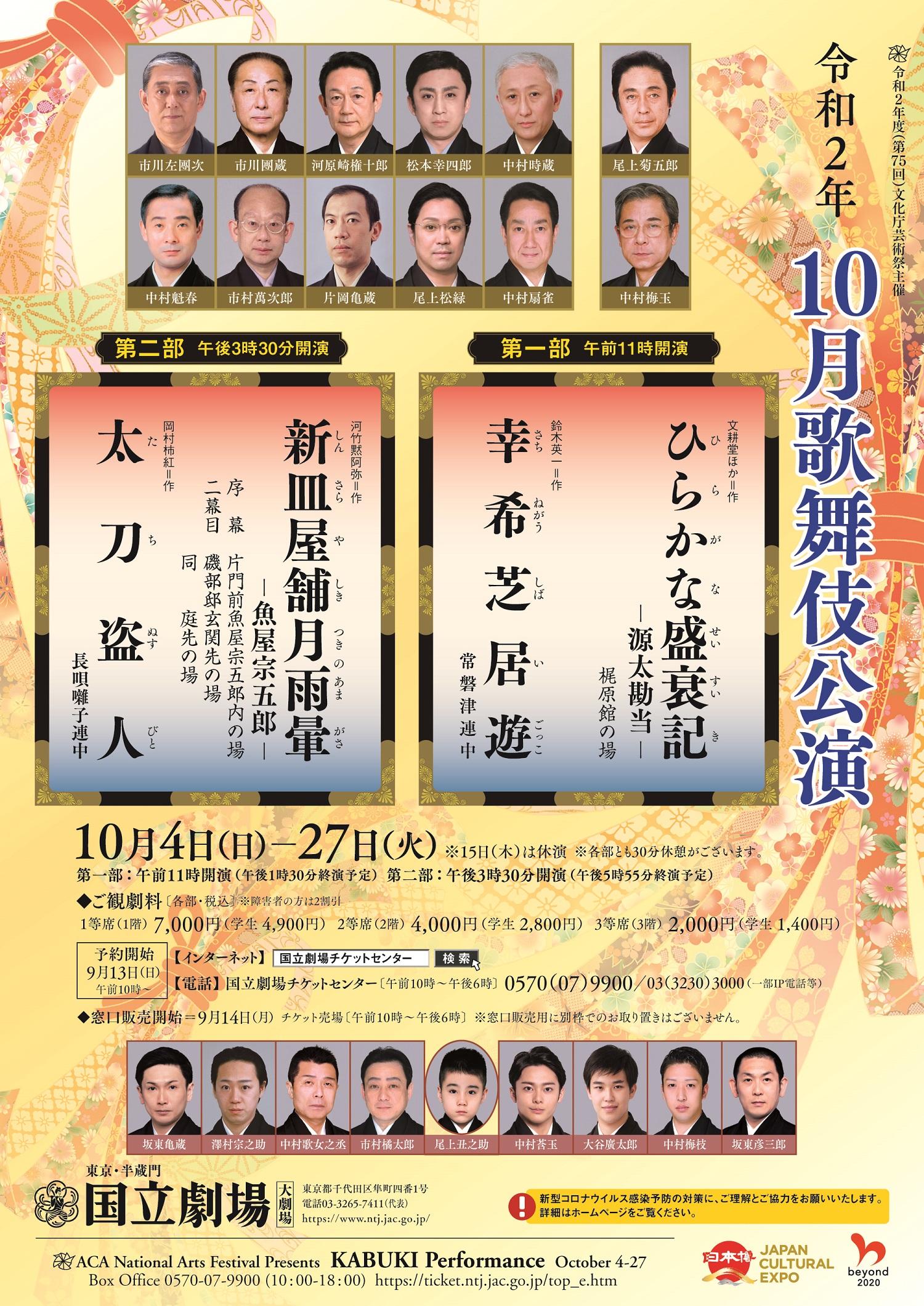 国立劇場10月歌舞伎公演チラシポスター