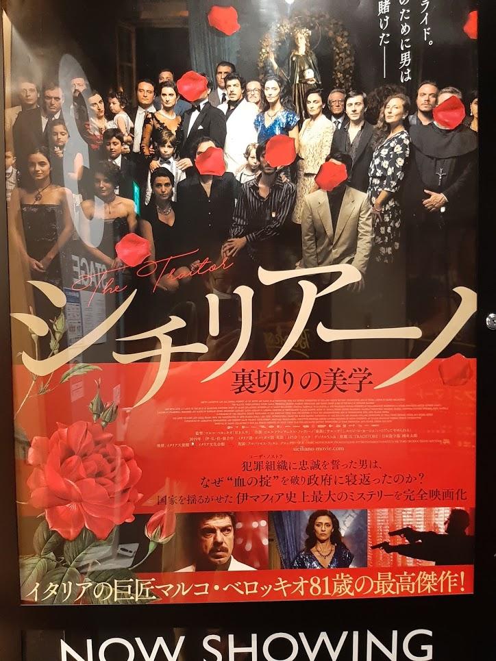 映画『シチリアーノ裏切りの美学』のチラシポスター