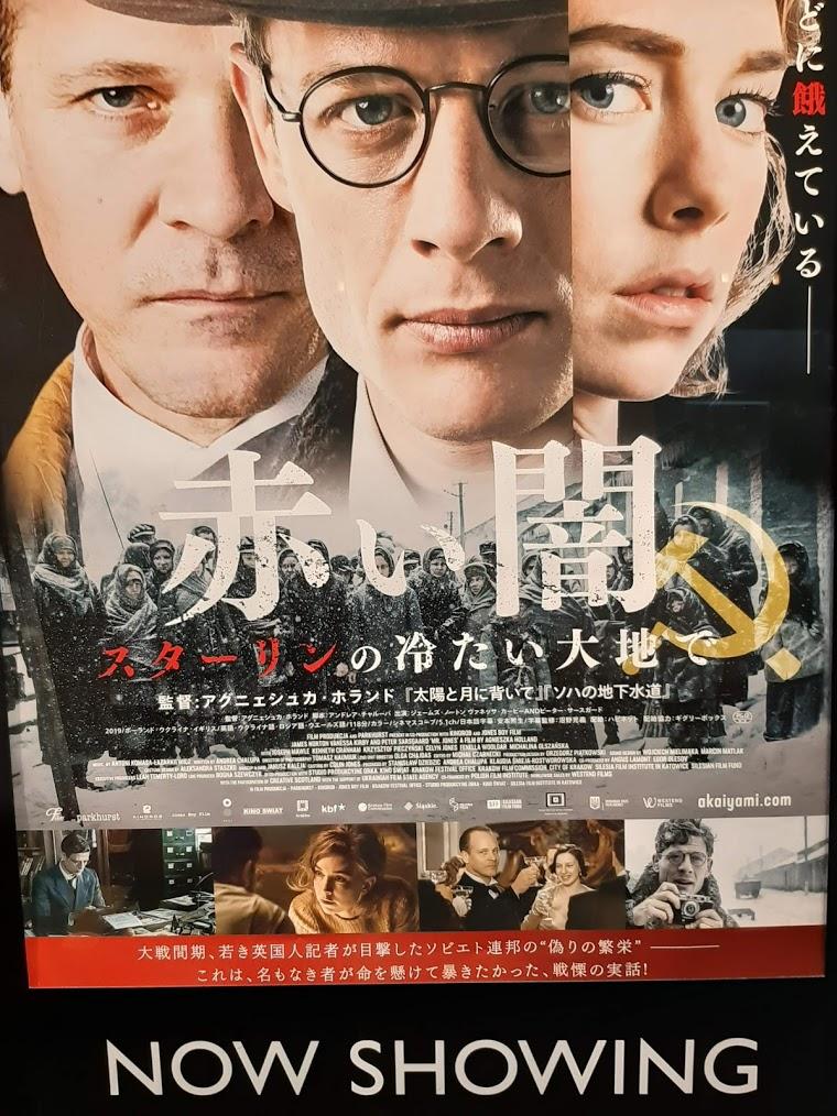 映画『赤い闇スターリンの冷たい大地』のチラシポスター