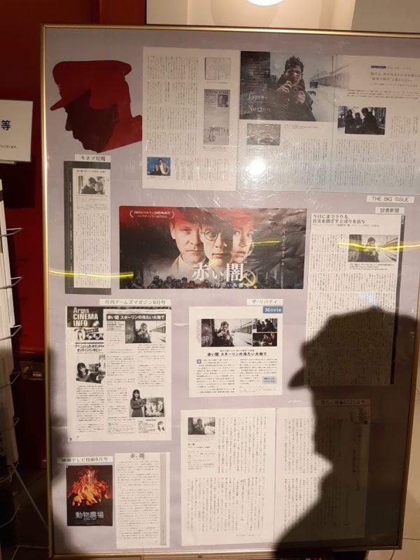 映画『赤い闇スターリンの冷たい大地』の批評