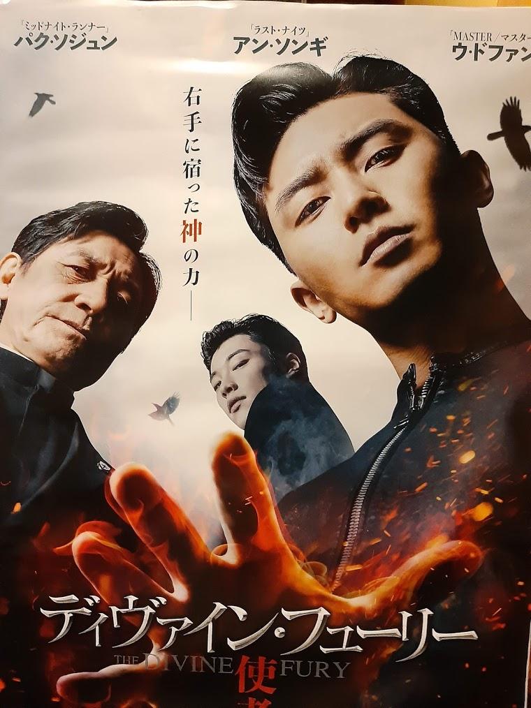 映画『ディヴァイン・フューリー/使者』のチラシポスター