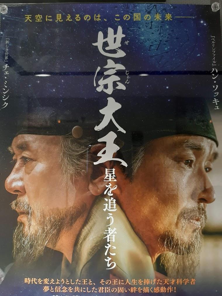 映画『世宗大王』のチラシポスター