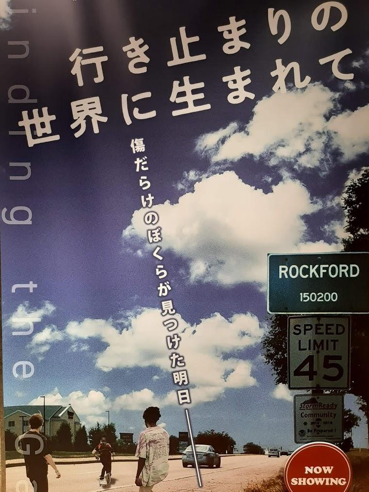 映画『行きどまりの世界に生まれて』のチラシポスター