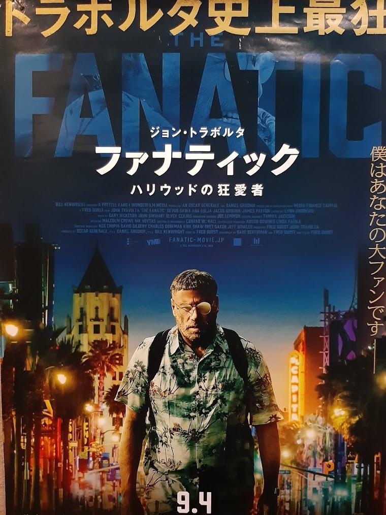 映画『ファナティック ハリウッドの狂愛者』のチラシポスター