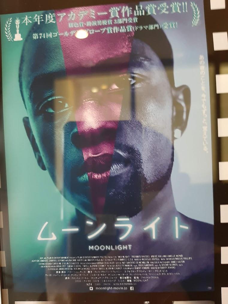 映画『ムーンライト』のチラシポスター
