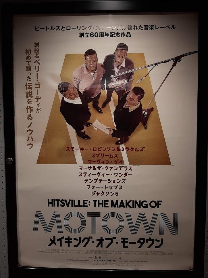 映画『メイキング・オブ・モータウン』のチラシポスター