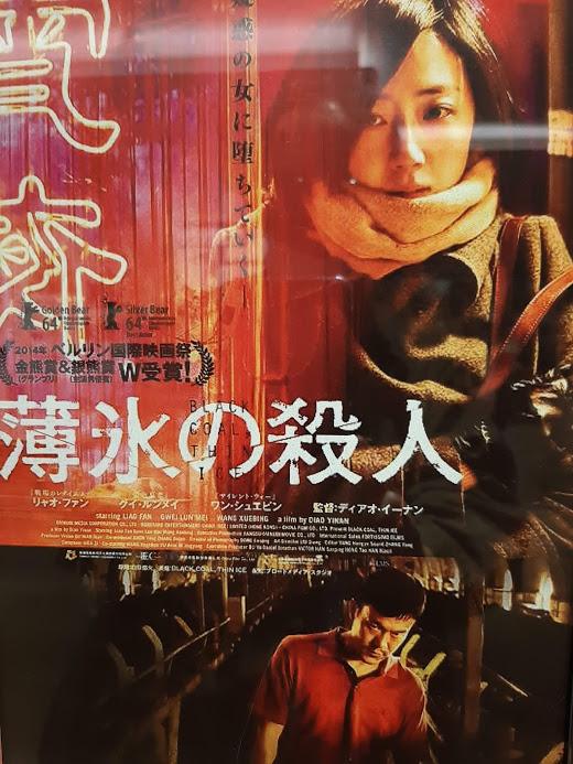 映画『薄氷の殺人』のチラシポスター