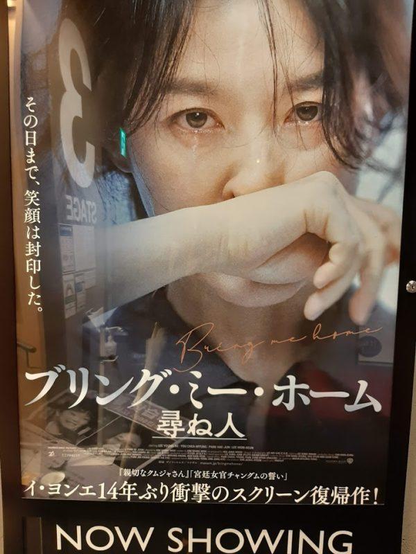 映画『ブリング・ミー・ホーム』のチラシポスター