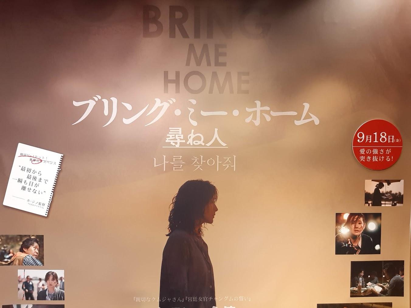 映画『ブリング・ミー・ホーム』のポスター