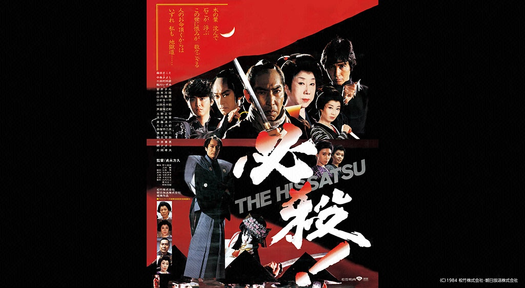映画『必殺 ! THE HISSATSU』のチラシポスター