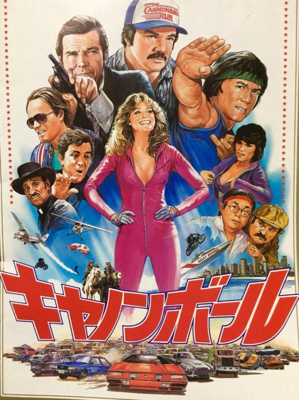 映画『キャノンボール』のチラシポスター