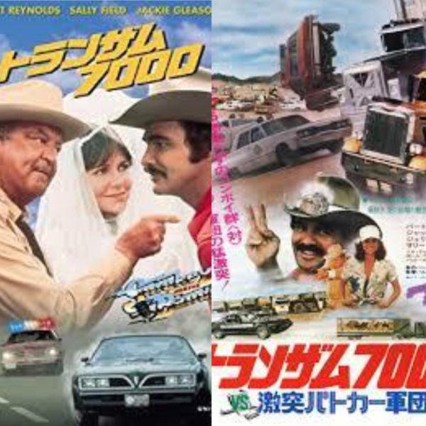 映画『トランザム7000』チラシポスター