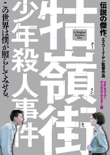 映画『牯嶺街(クーリンチエ)少年殺人事件』のチラシポスター