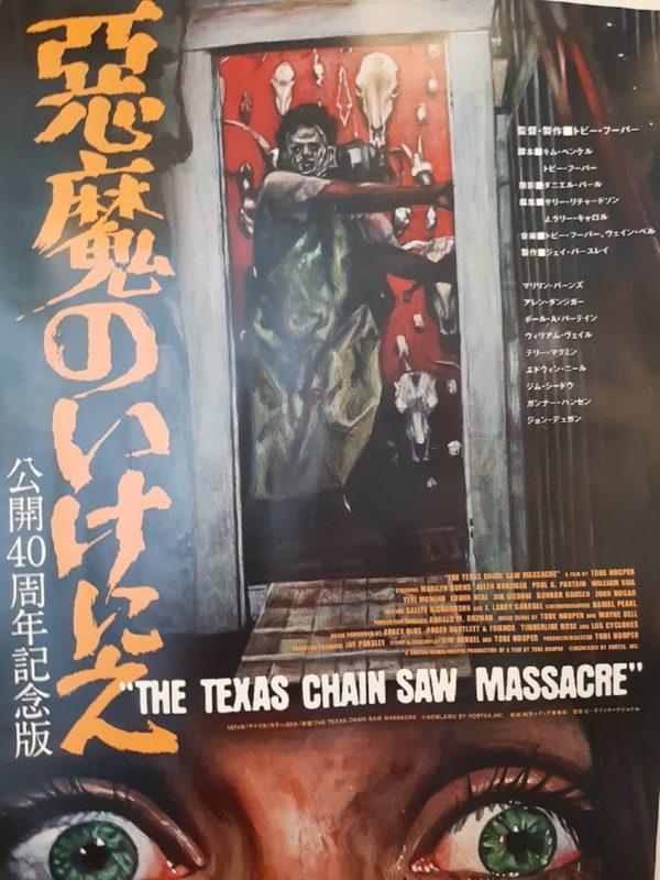 映画『悪魔のいけにえ』チラシポスター