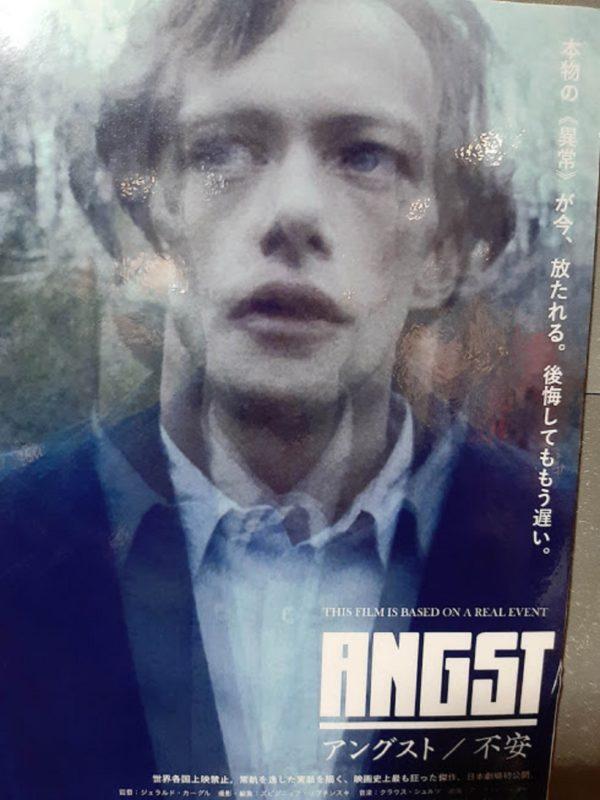 映画『アングスト/不安』のチラシポスター