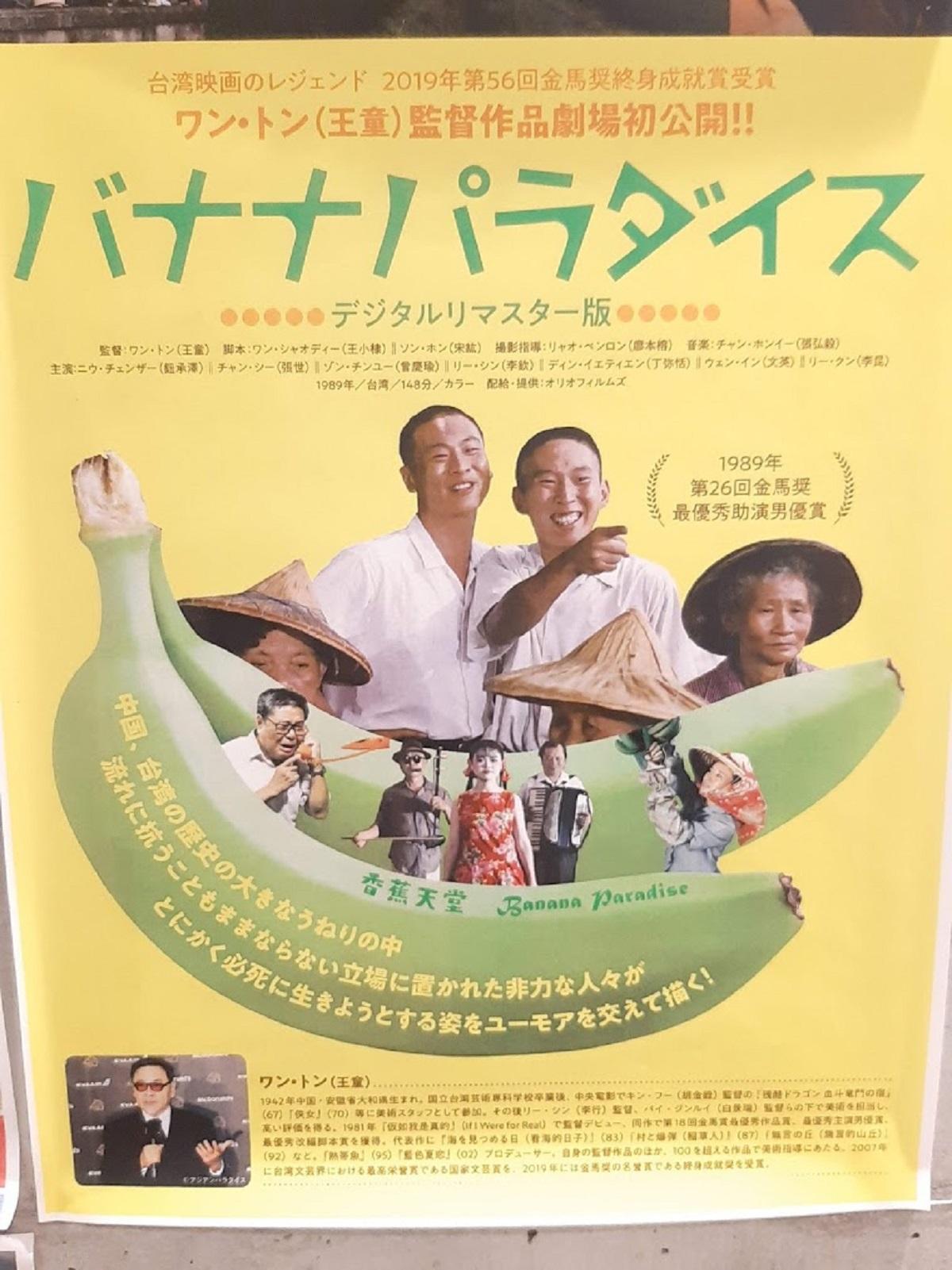 映画『バナナパラダイス』のチラシポスター