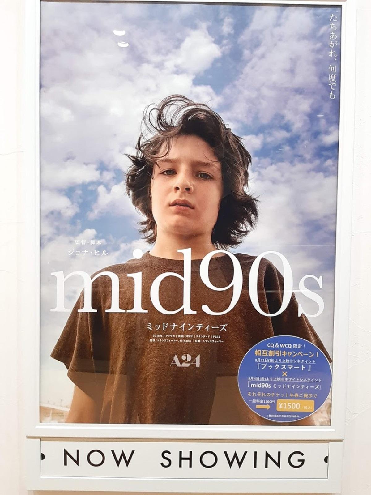 映画『mid90's ミッドナインティーズ』のチラシポスター
