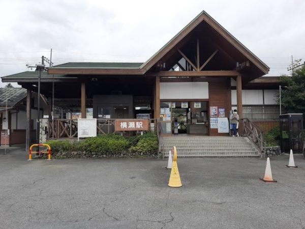 西武横瀬駅