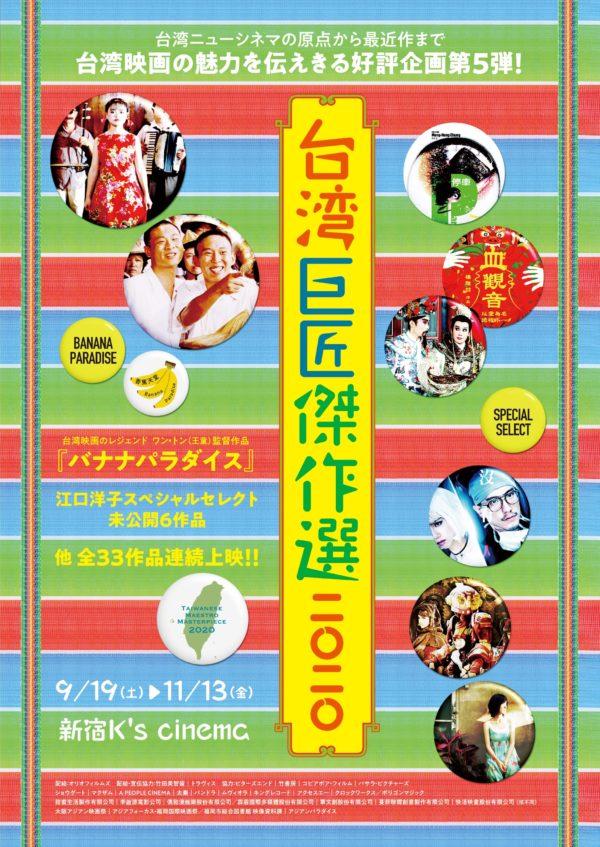 新宿K´sシネマ台湾巨匠傑作選のチラシポスター