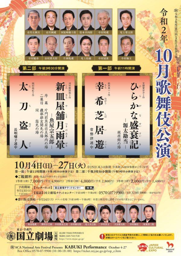 国立劇場歌舞伎公演10月チラシ・ポスター