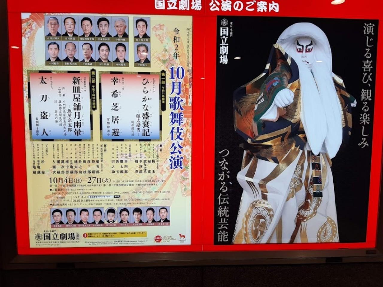 国立劇場歌舞伎公演10月チラシポスター