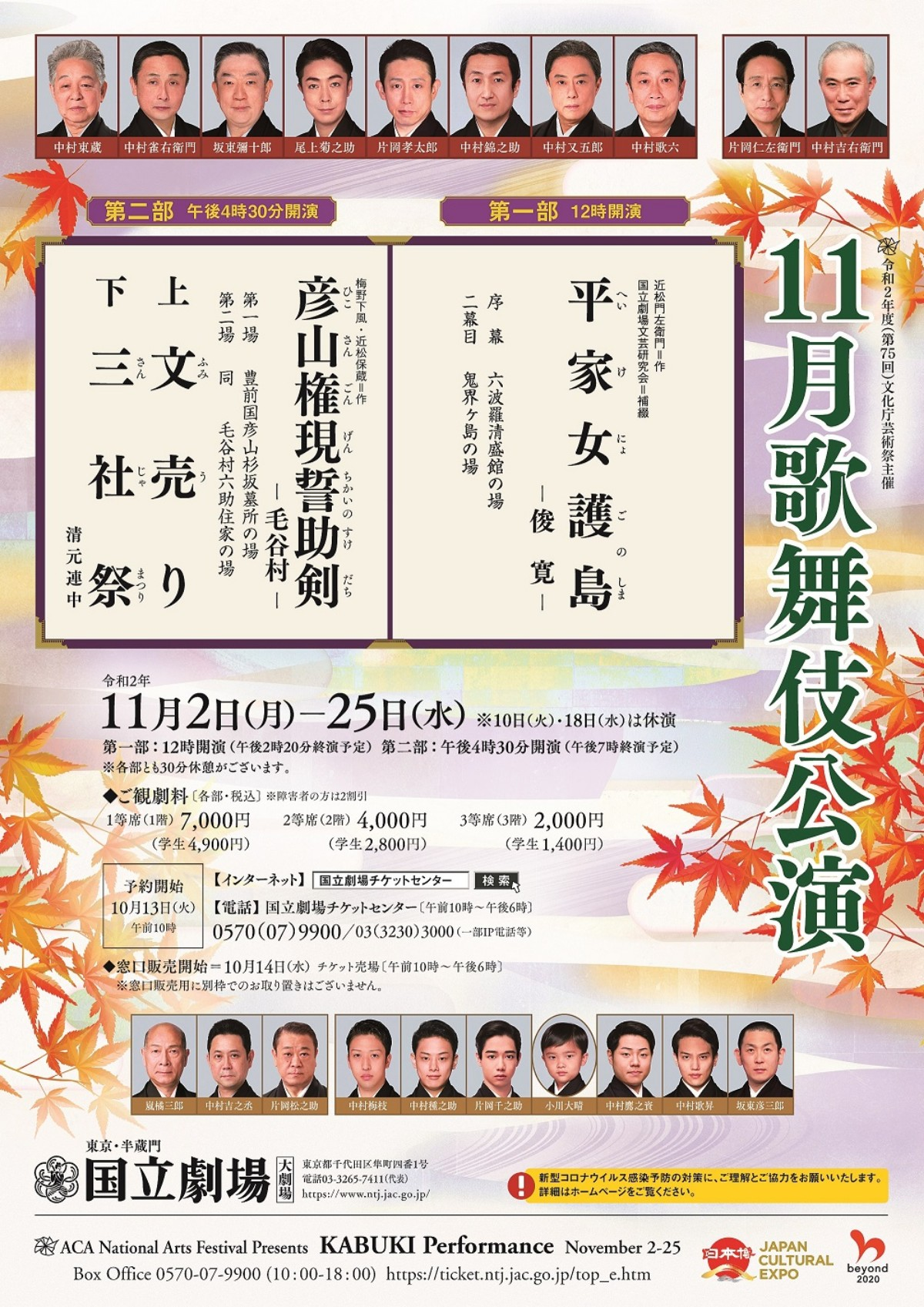 国立劇場歌舞伎公演11月チラシ・ポスター