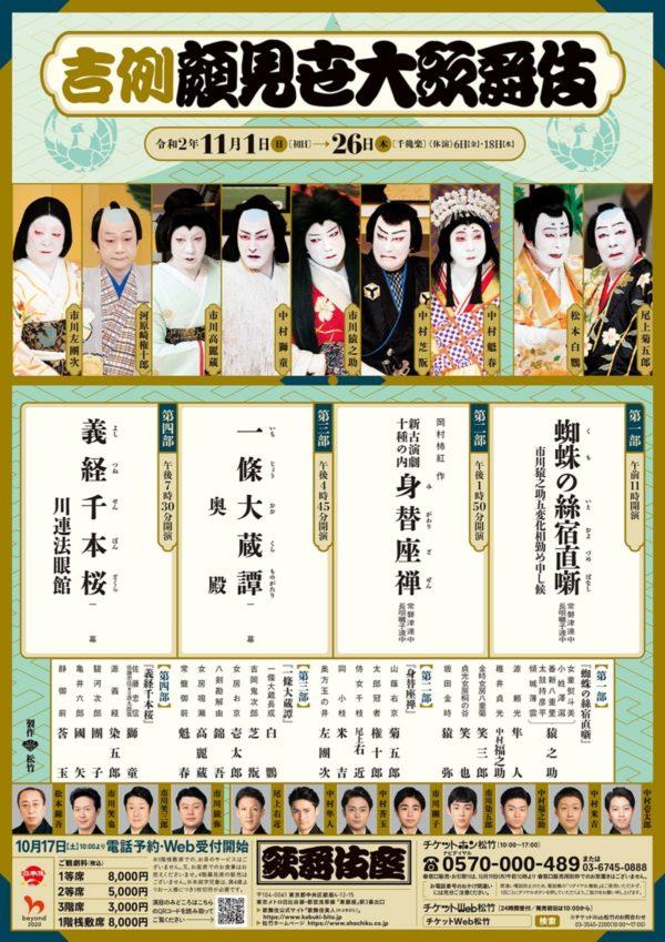 歌舞伎座顔見世興行11月チラシ・ポスター
