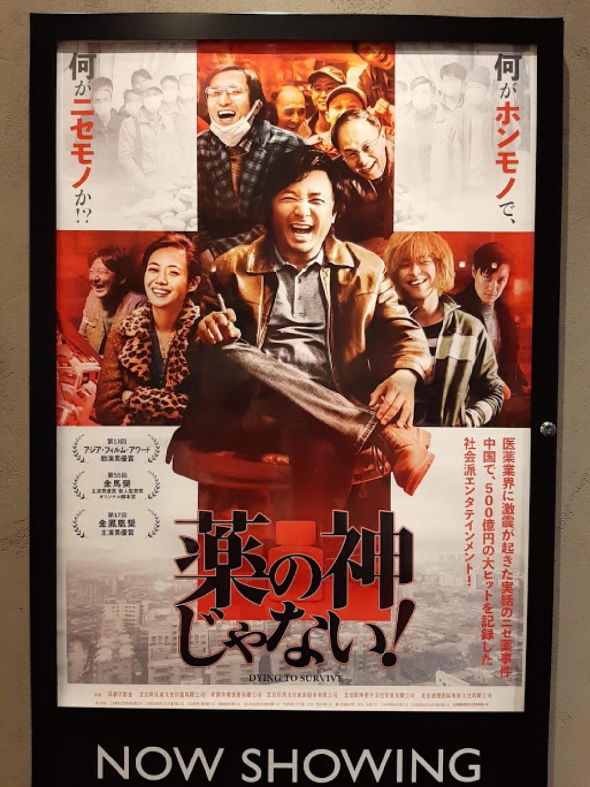 映画『薬の神じゃない』の中国
