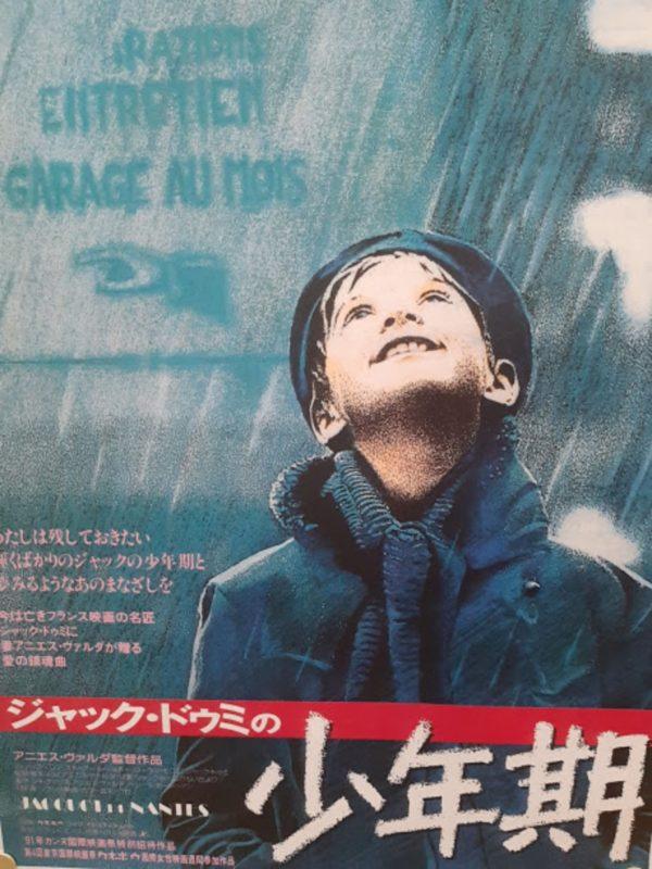 映画『ジャック・ドゥミの少年期』のチラシ・ポスター