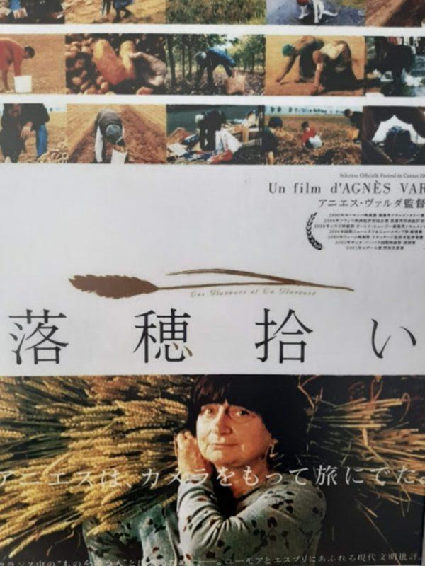 映画『落ち穂拾い』のチラシ・ポスター