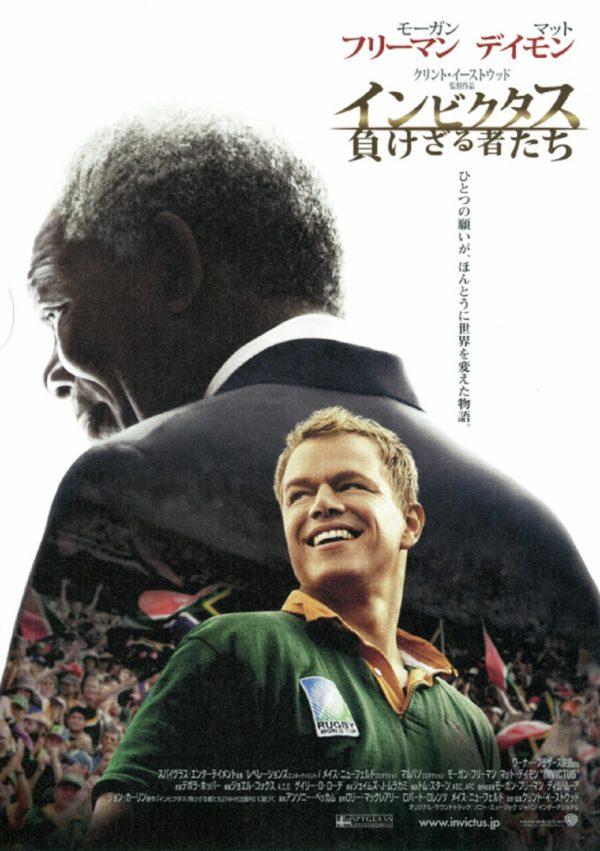 映画『インビクタス/負けざる者たち』のチラシポスター