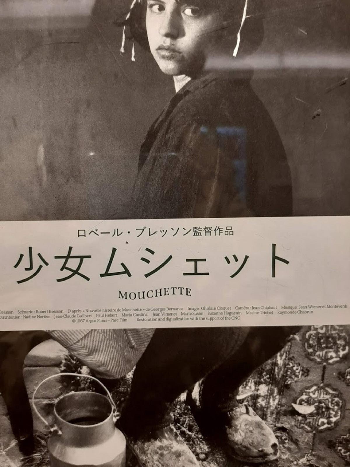 映画『少女ムシェット』のチラシポスター